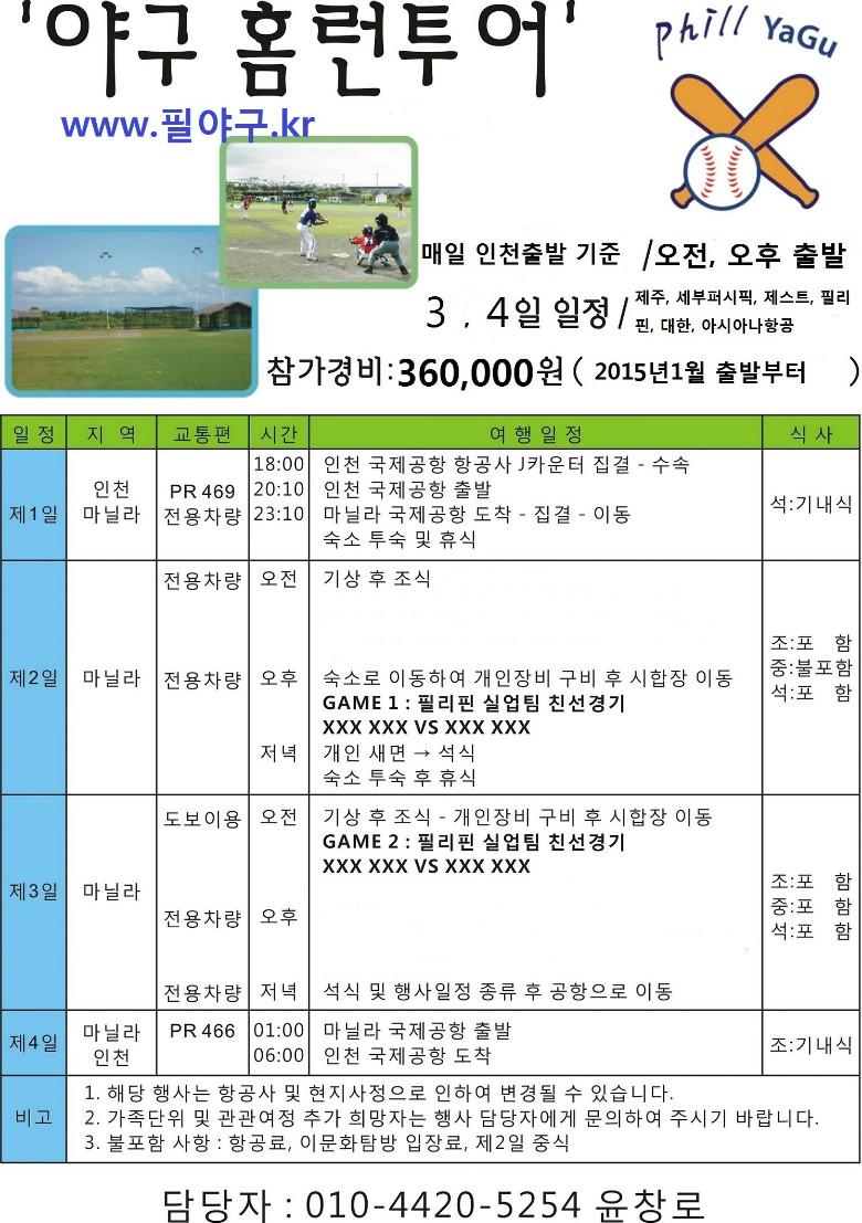 2015사회인야구(윤창로)36만원.jpg