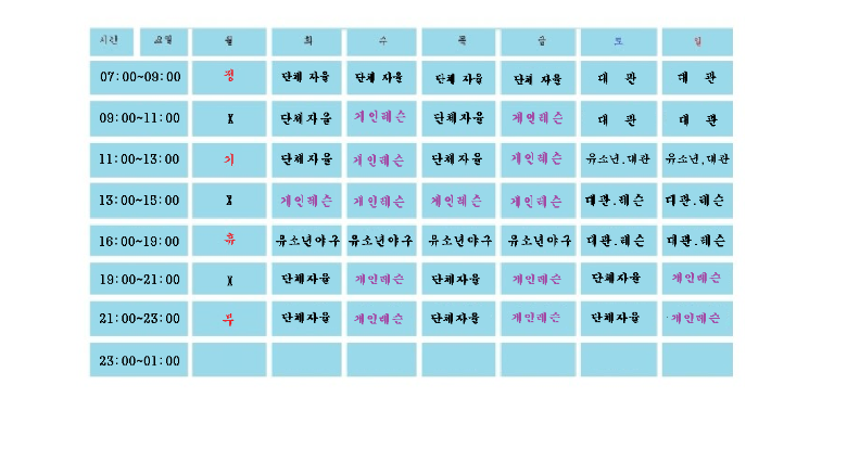 최종스케줄1.png