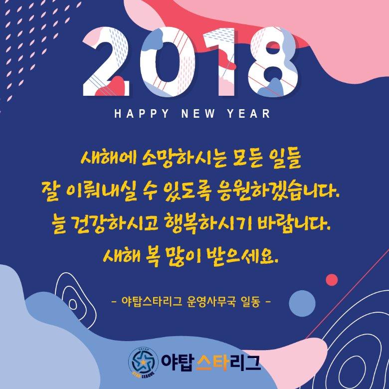 야탑스타리그_2018새해배너-01.jpg