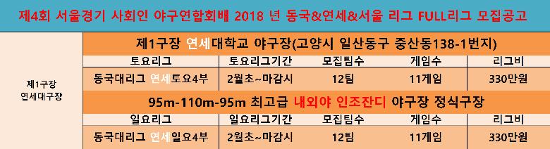 2018연대모집.png
