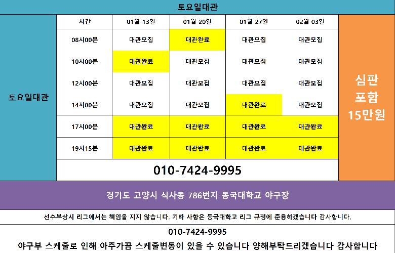 1월토요대관.png