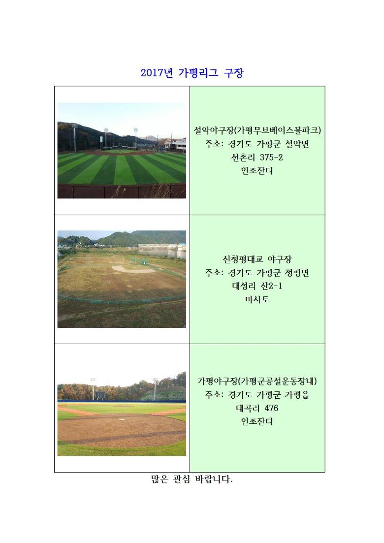 2018년 가평리그 참가팀 모집001.jpg