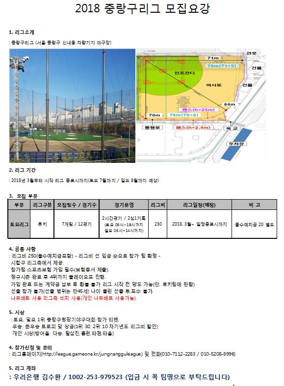 리그 모집요강(토요 잔여팀).png