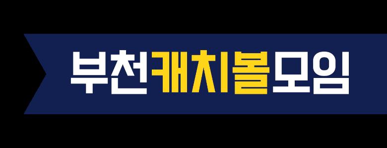 부천캐치볼모임_1.png