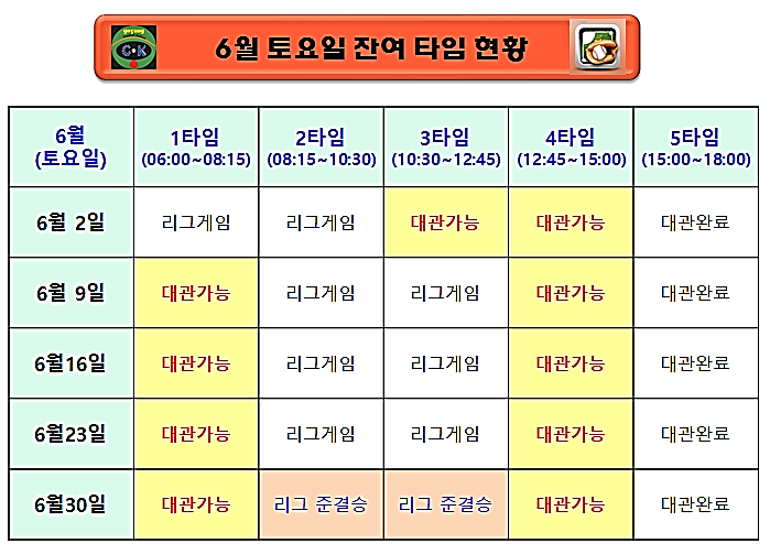 6월(토)대관현황.png