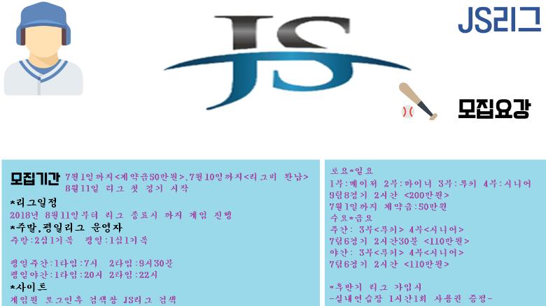 js리그 최종.png