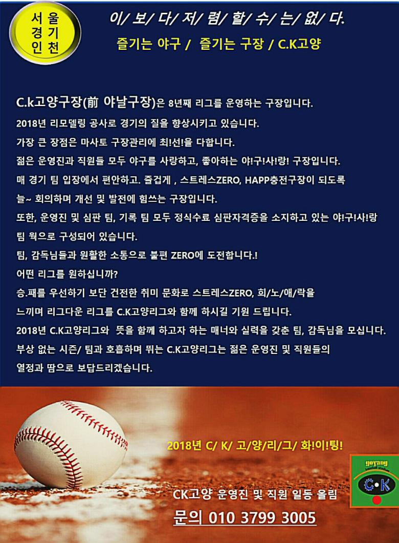 CK고양리그3.png