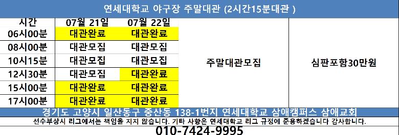 3-24연대대관.png