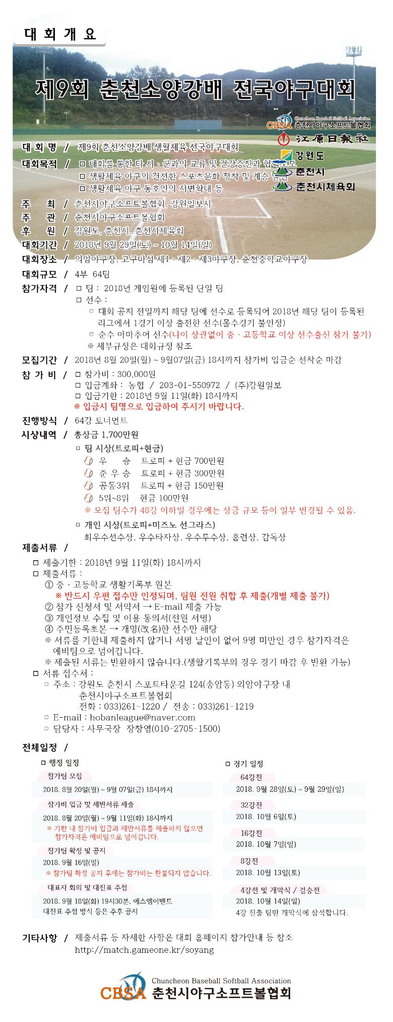 제9회 춘천소양강배 전국야구대회 안내(공지용 1장).png
