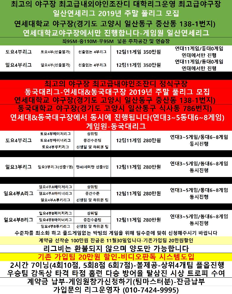 19리그모집연세동국.png