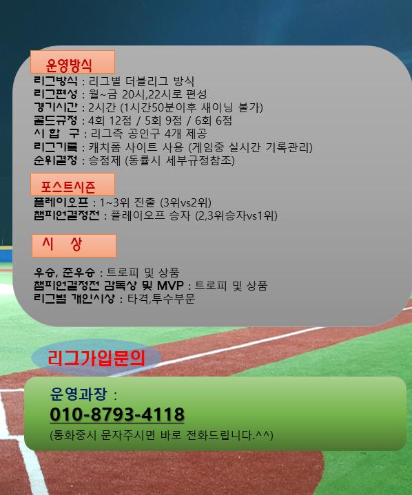 2019평일야간전반기2.png