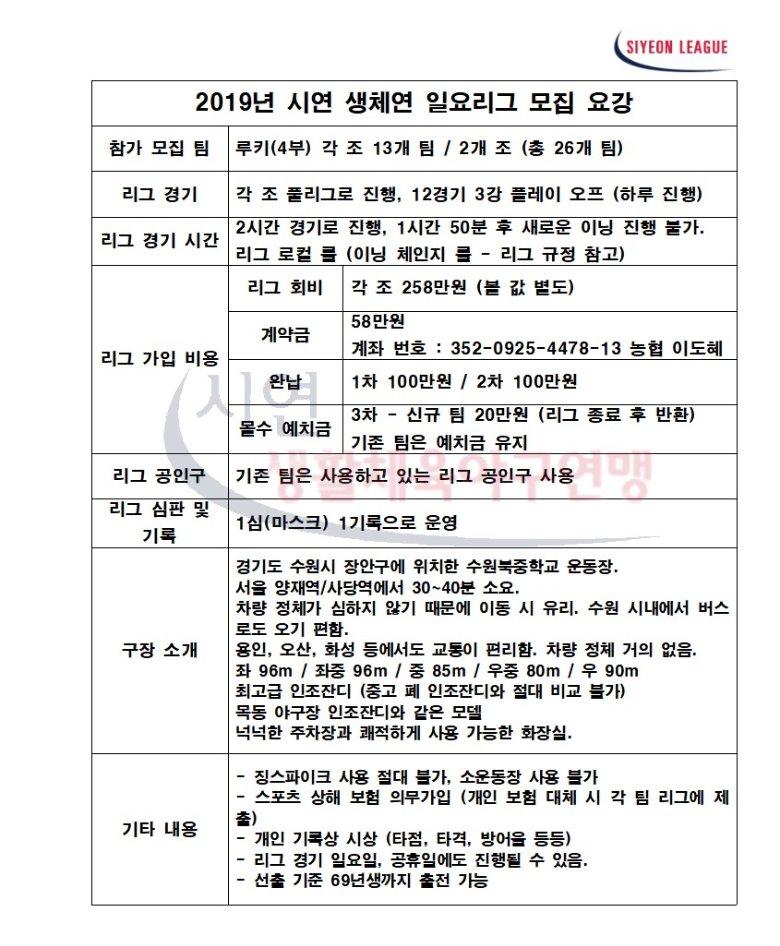 시연리그 2019최종.jpg