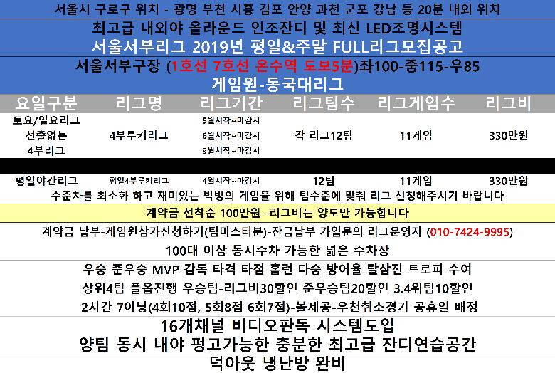 19서부리그 5&6&9모집요강.png