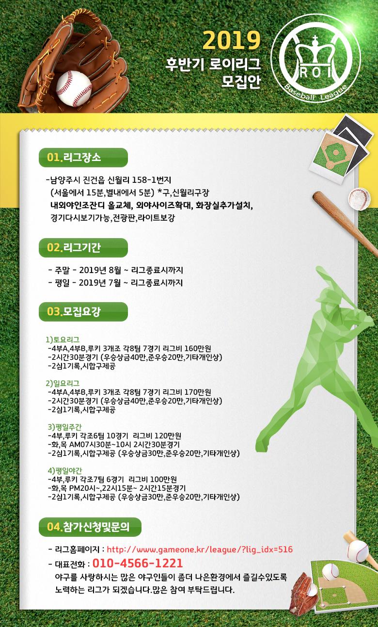 로이리그-19시즌모집안-(1).jpg