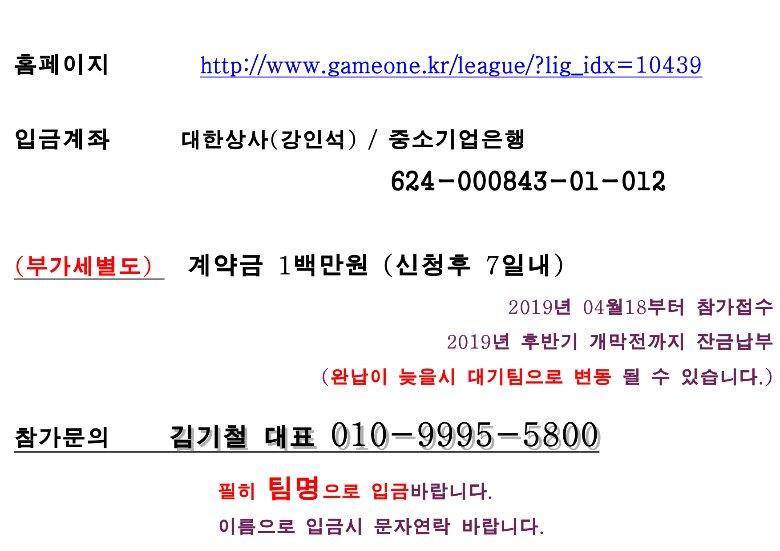 ㈜대한스포츠그룹    익사이팅 2019 하반기 나눔리그 모집완성1_page-0006.jpg