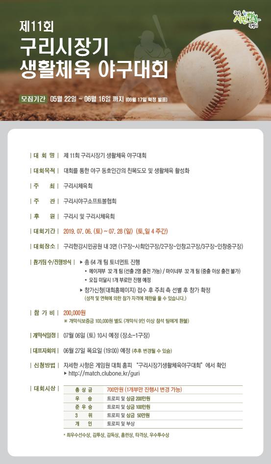 구리시장기 야구대회 모집 요강_웹배너.jpg
