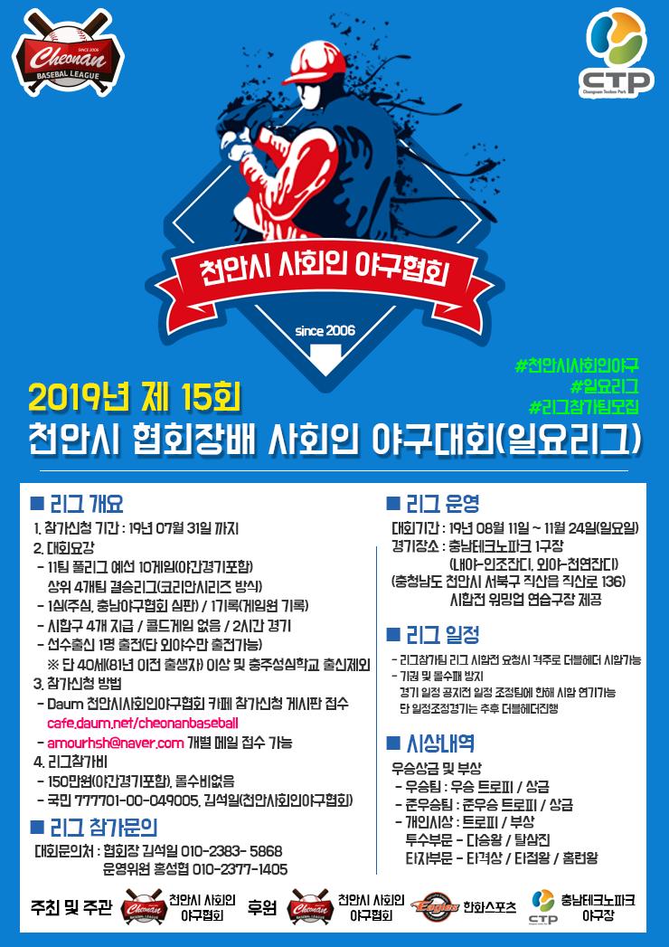 2019년 제15회 천안시 협회장배 사회인 야구대회(일요리그).png