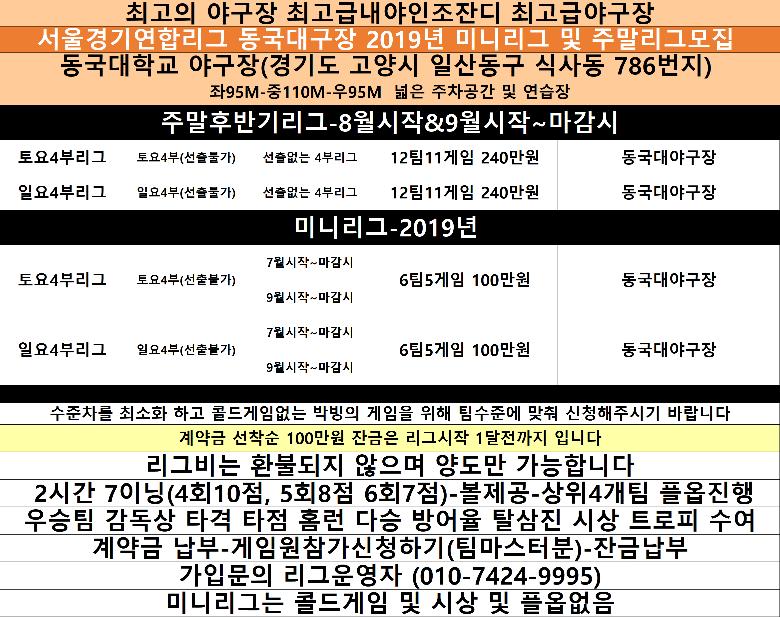 19동대5월6월시작.png