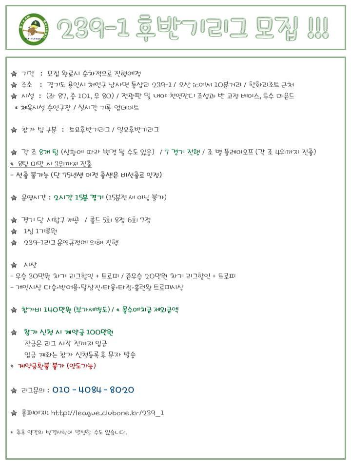 239-1 후반기리그 모집 !!!.jpg