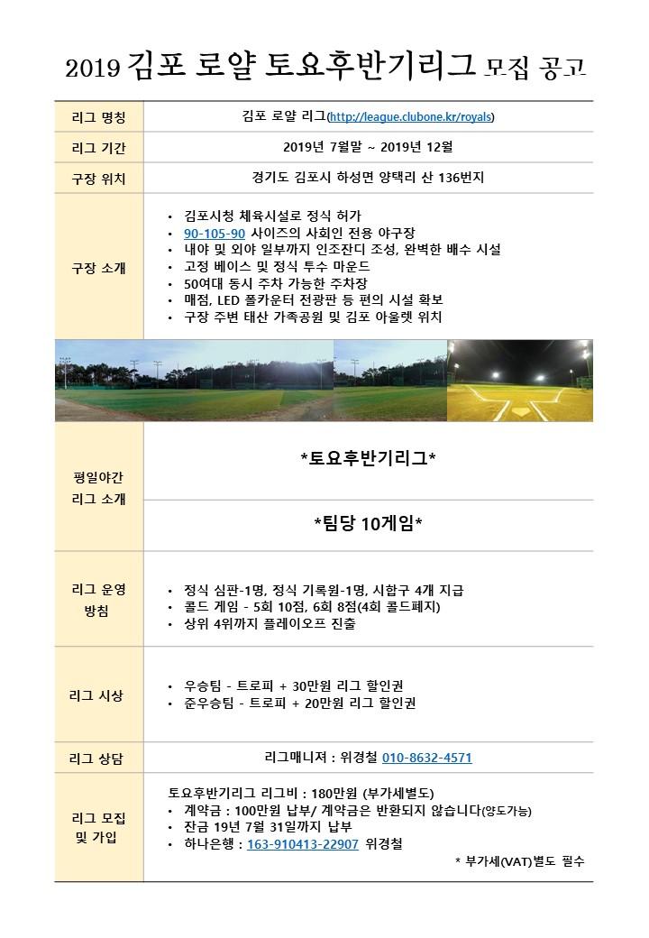 19년 토요후반기리그 모집(수정).jpg