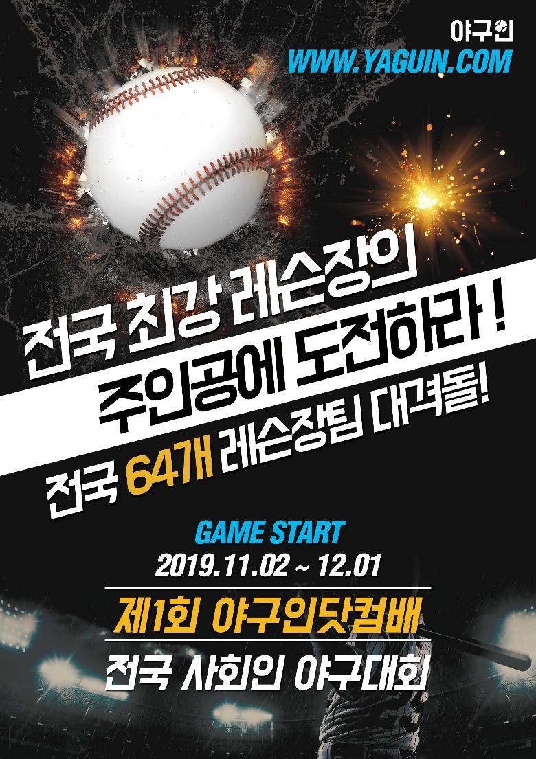 야구인배 대회 포스터.png