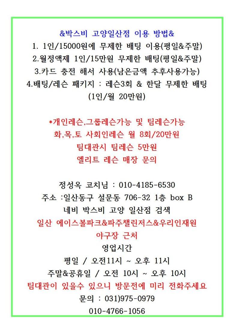 box B 고양 일산점 평일이벤트 행사 무한 배팅행사002.jpg