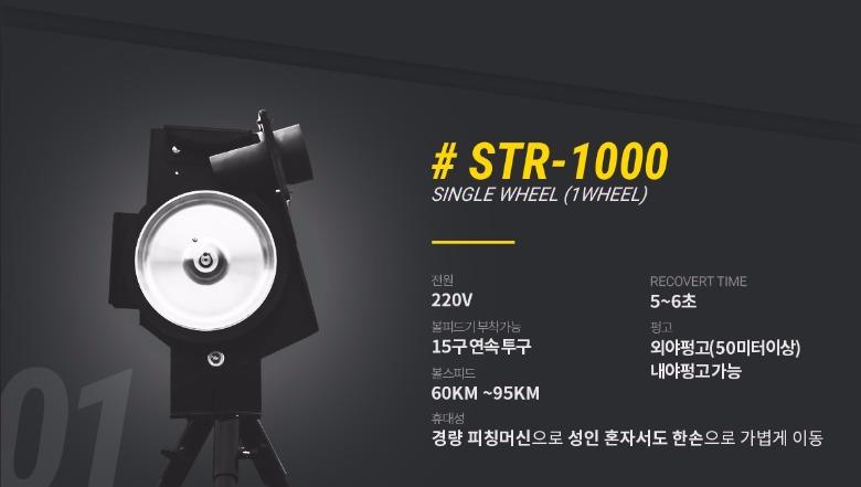 STR-1000 제품사진.jpg