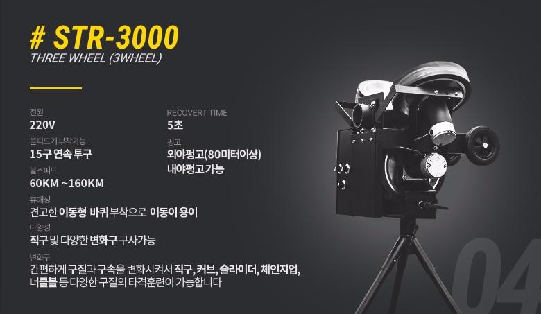 BSTR-3000 제품사진.jpg