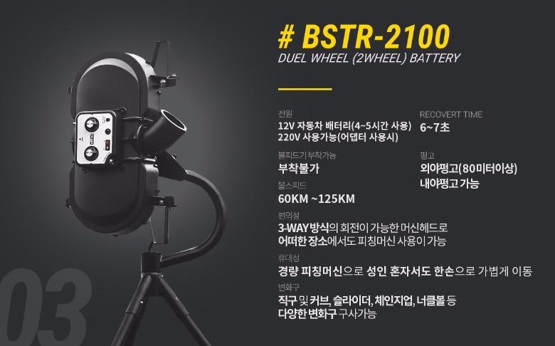 BSTR-2000 제품내용.jpg