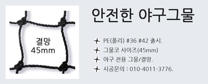 720-안전한 야구그물-01.png