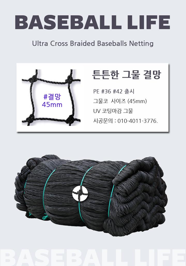 720-안전한 야구그물 850-03-02.png