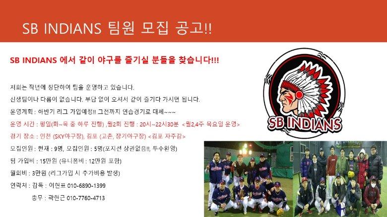 SB INDIANS 팀원 모집 공고!!.jpg