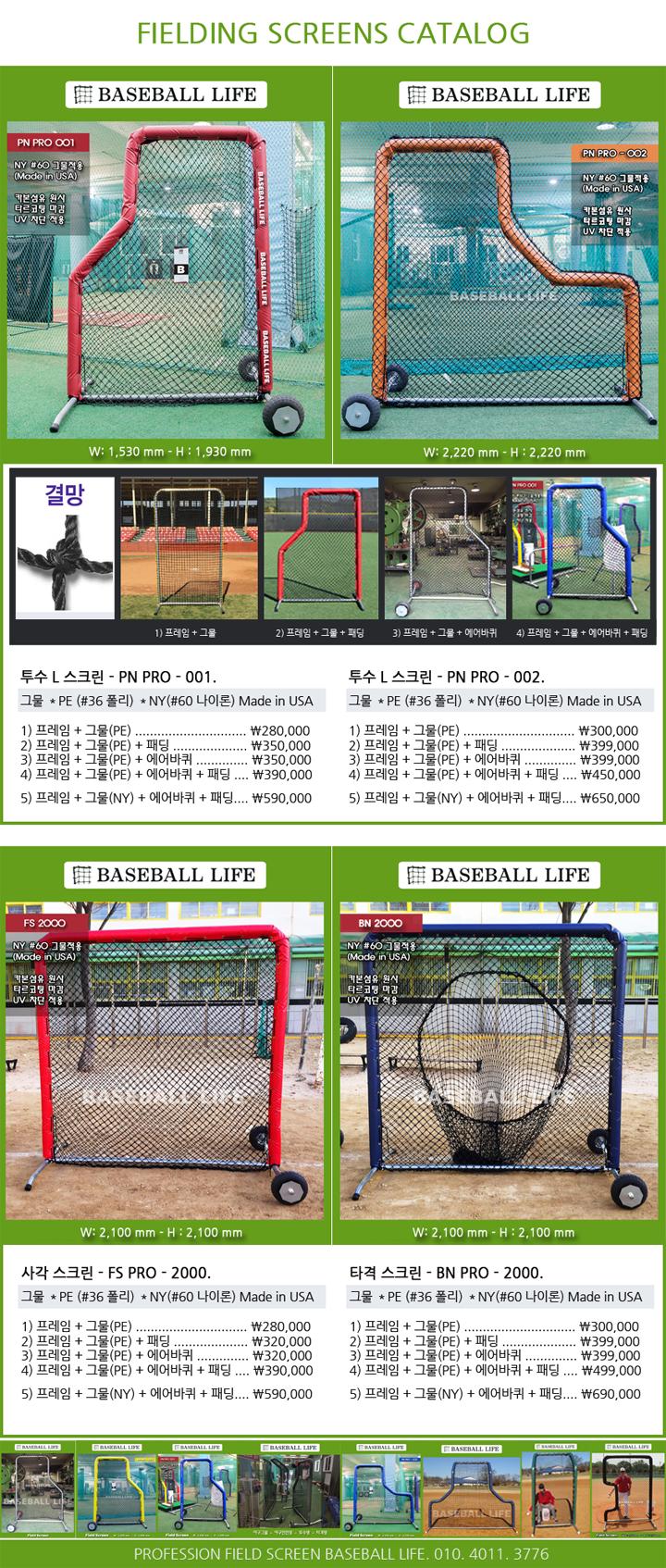 카다로그-야구안전망-2018-05-720.png