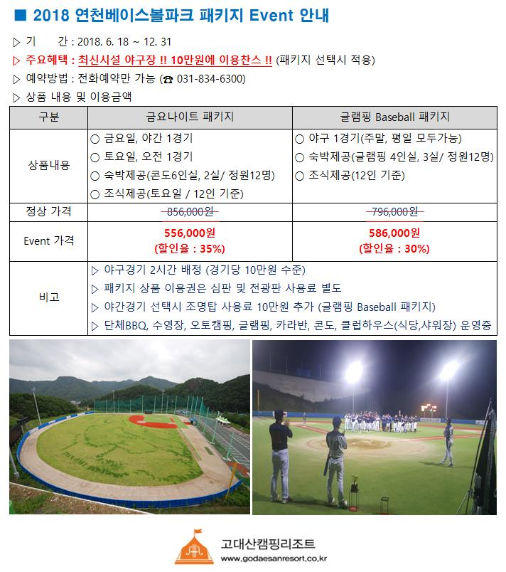 2018_Baseball패키지.JPG