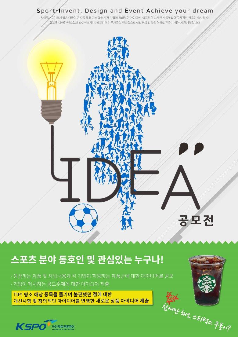 스포츠 아이디어 공모사업 포스터.jpg