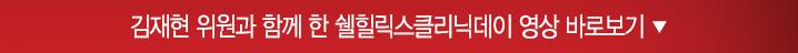 2018힐릭스클리닉데이_참가신청_하단영상01 (1).jpg