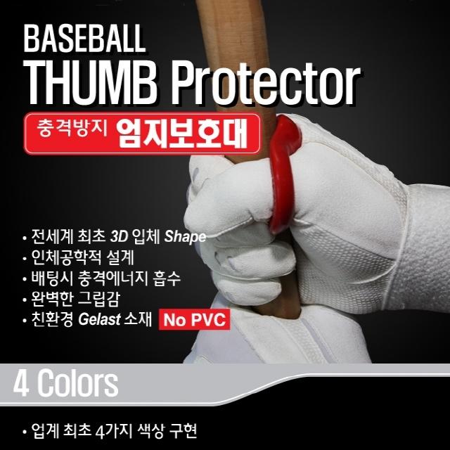 손울림방지프로텍터,야구배트,알로이배트,배트추천.jpg