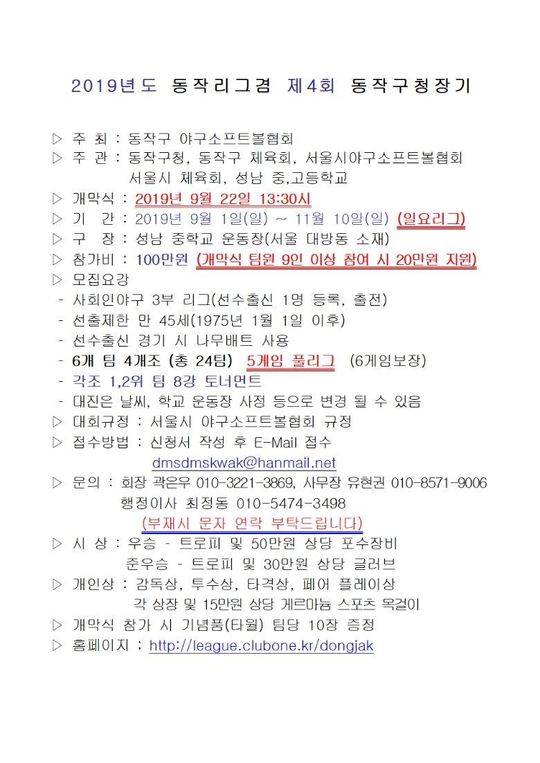 제4회 동작구청장기(2019)-2.jpg