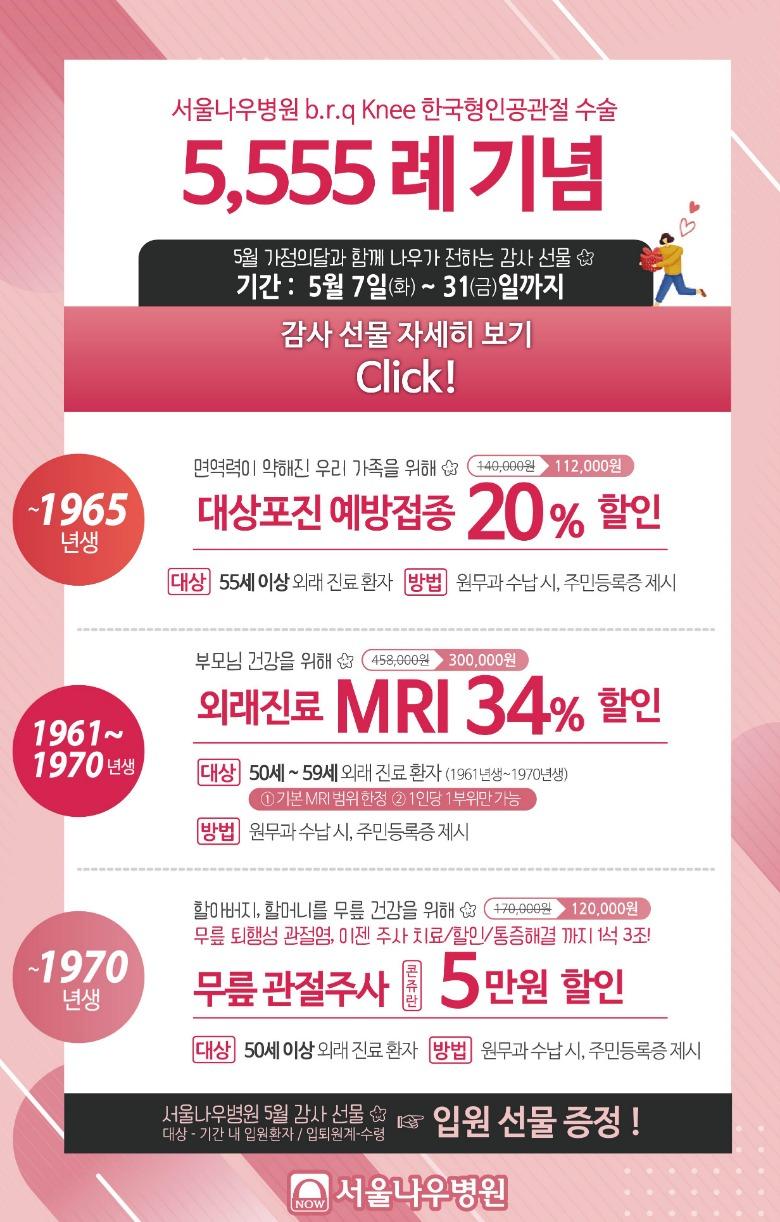 2019 5월 감사선물 이벤트 수정_버튼추가_수정본.jpg