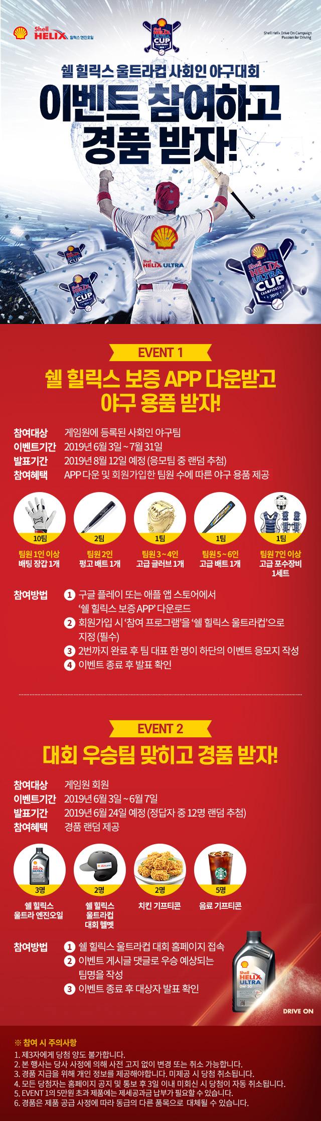 쉘 힐릭스 울트라컵 이벤트_최종.jpg