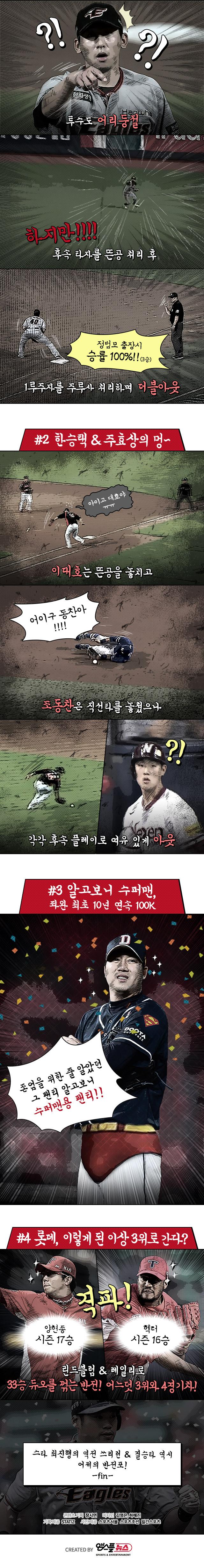 0824-[일간]반전특집1편_02.jpg
