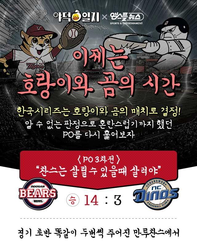 1023-[일간]이제는호랑이와곰의시간_01.jpg