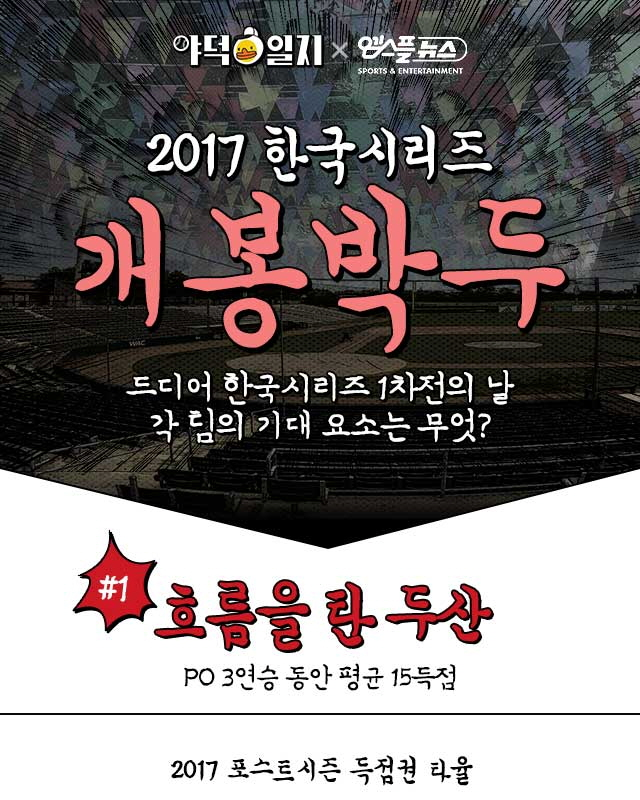1025-[스페셜]한국시리즈프리뷰_01.jpg