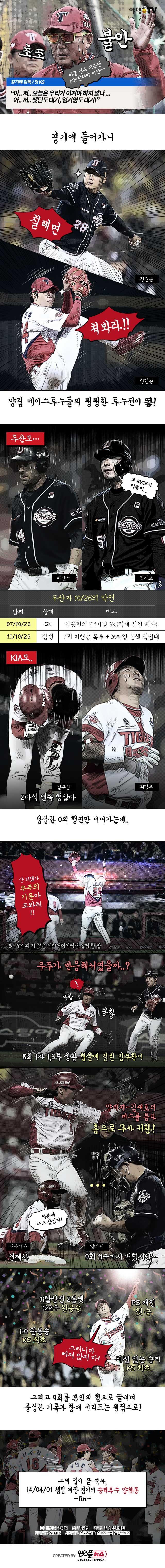 1027-[일간]한국시리즈2차전리뷰_02.jpg