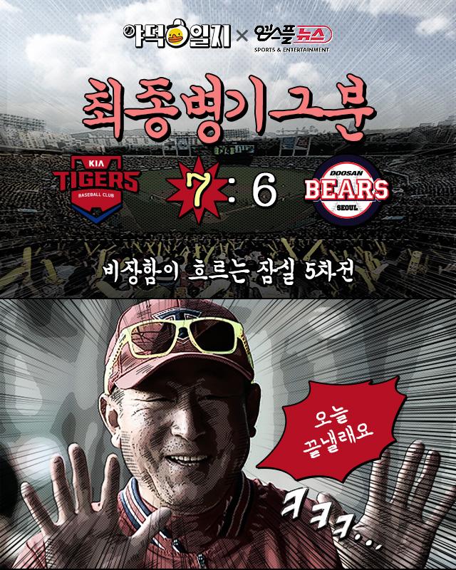 1031-[일간]한국시리즈5차전리뷰_01.jpg