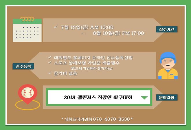 대회소개5.png