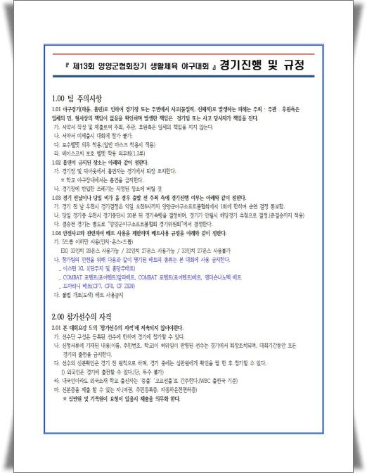 꾸미기_제13회 양양군협회장기야구대회002.jpg