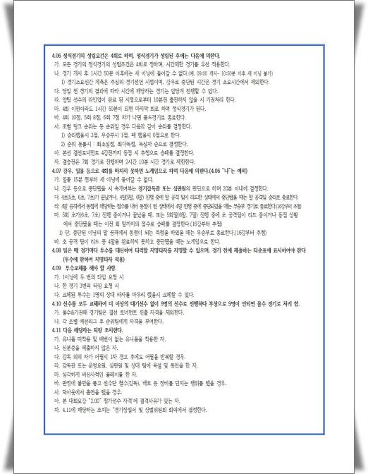 꾸미기_제13회 양양군협회장기야구대회004.jpg