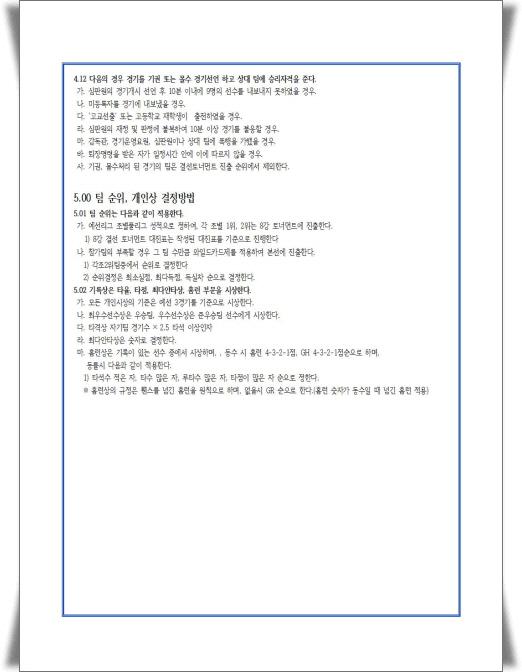 꾸미기_제13회 양양군협회장기야구대회005.jpg
