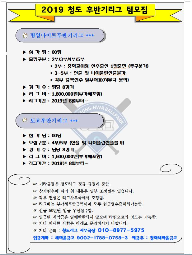 2019년 청도후반기리그모집.png